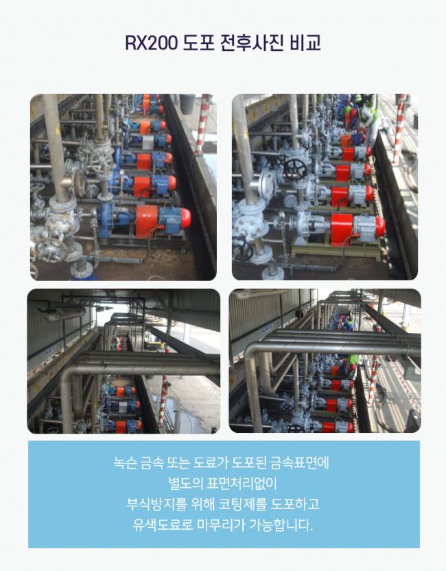 산업RX200 상세페이지3-2.png