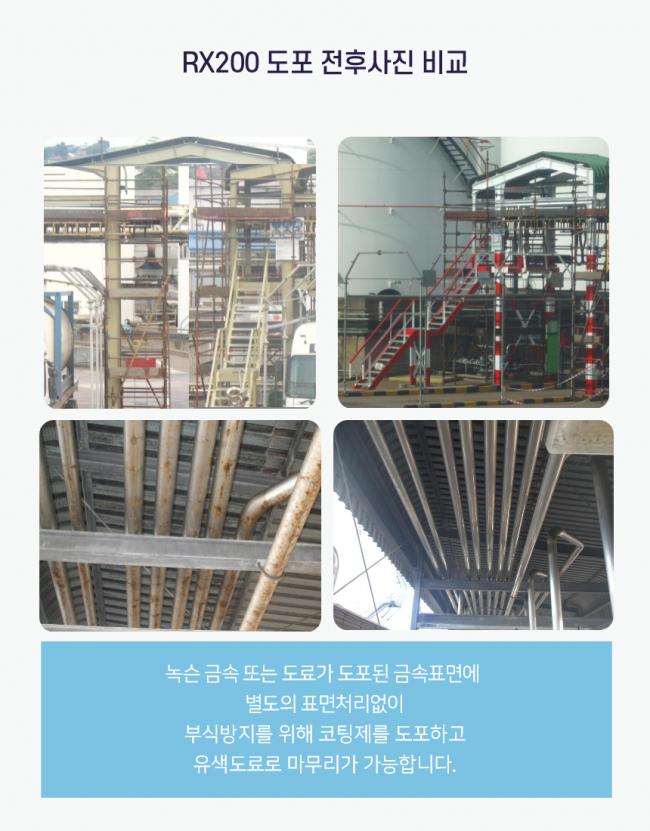 산업RX200 상세페이지3-3.png