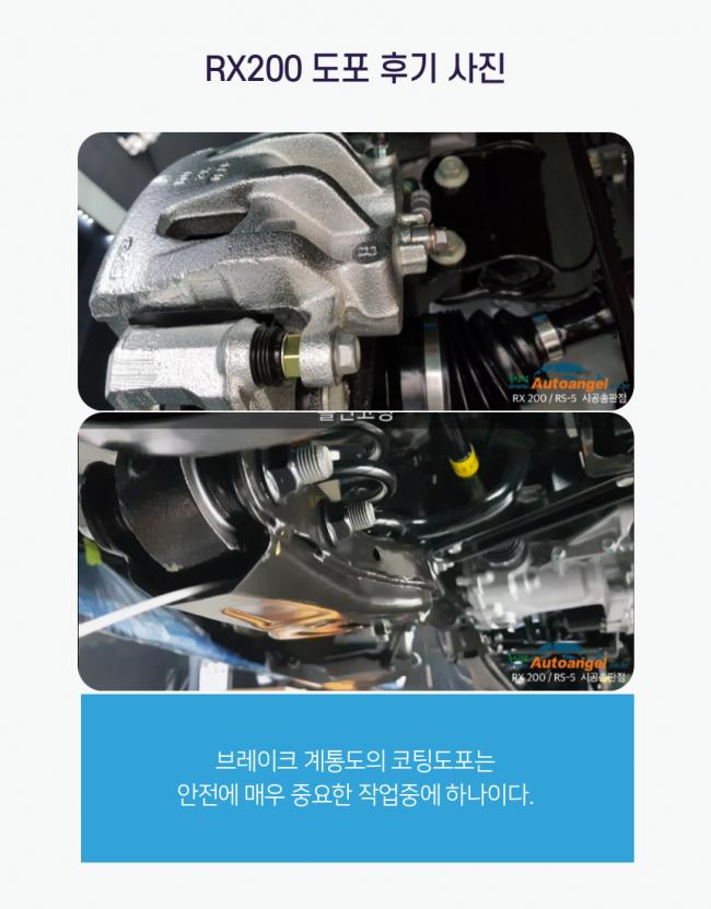 차량RX200-상세페이지3-3.png
